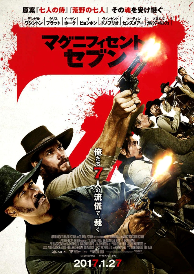 Magnificent Seven 2016 Japanese Poster